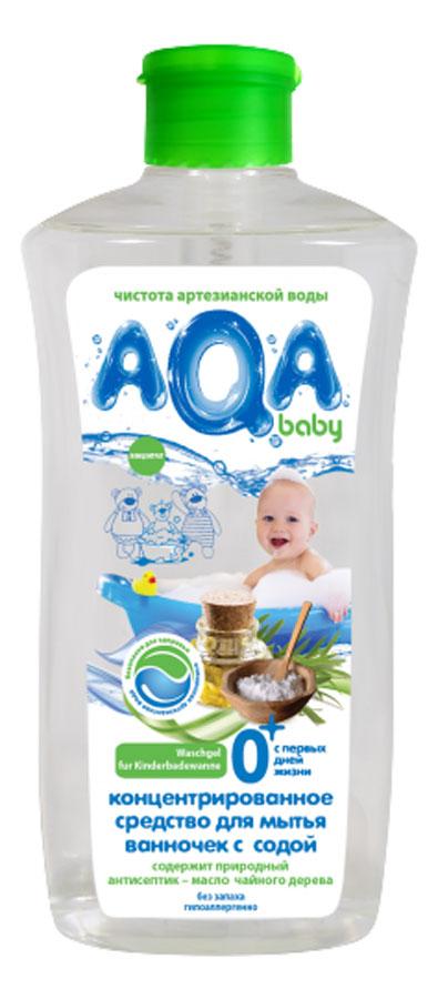 AQA baby Концентрированное средство для мытья ванночек с содой 500 мл02066402Концентрированное средство для мытья детских ванночек.Подходит для обработки ванн из любого материала.Легко убирает известковый и мыльные налеты, а также налеты от травяных сборов и масла для купания.Активные компоненты обеспечивающие антибактериальные свойства сода и масло чайного дерева.Невысокое пенообразование – легко смывается водой.Без отдушки.Без красителей.
