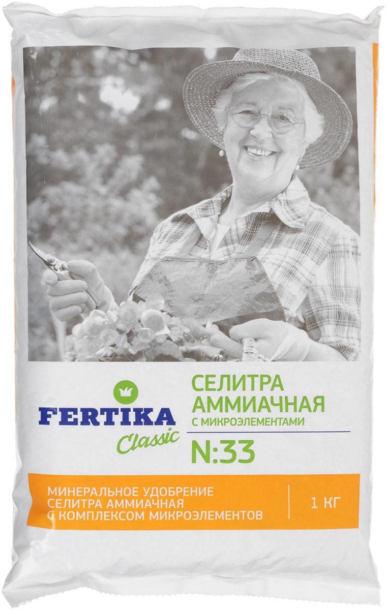 Удобрение Фертика Селитра Аммиачная, 1 кг удобрение универсал 2 фертика 1 кг