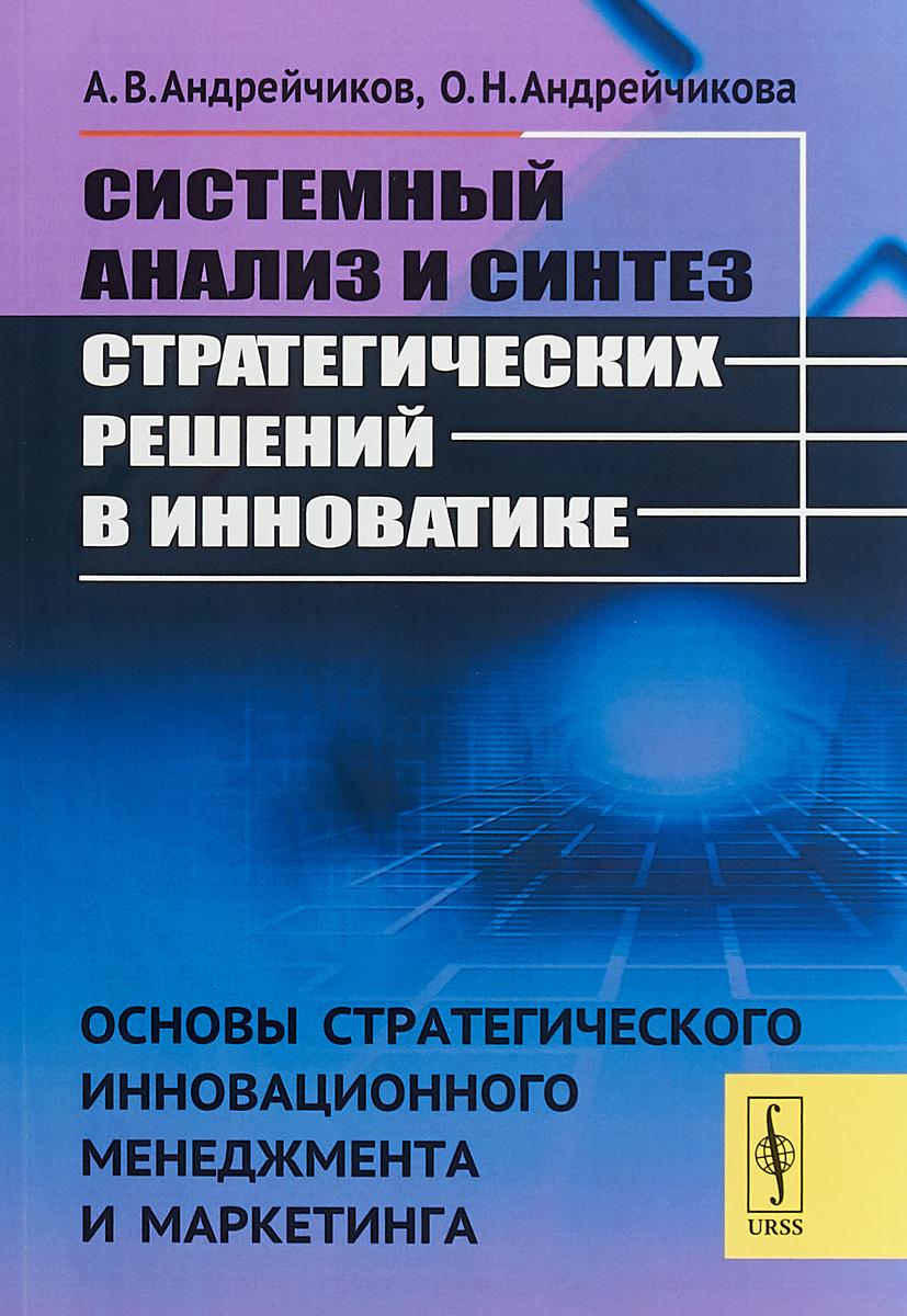 А.В. Андрейчиков, Андрейчикова Системный анализ и синтез стратегических решений в инноватике