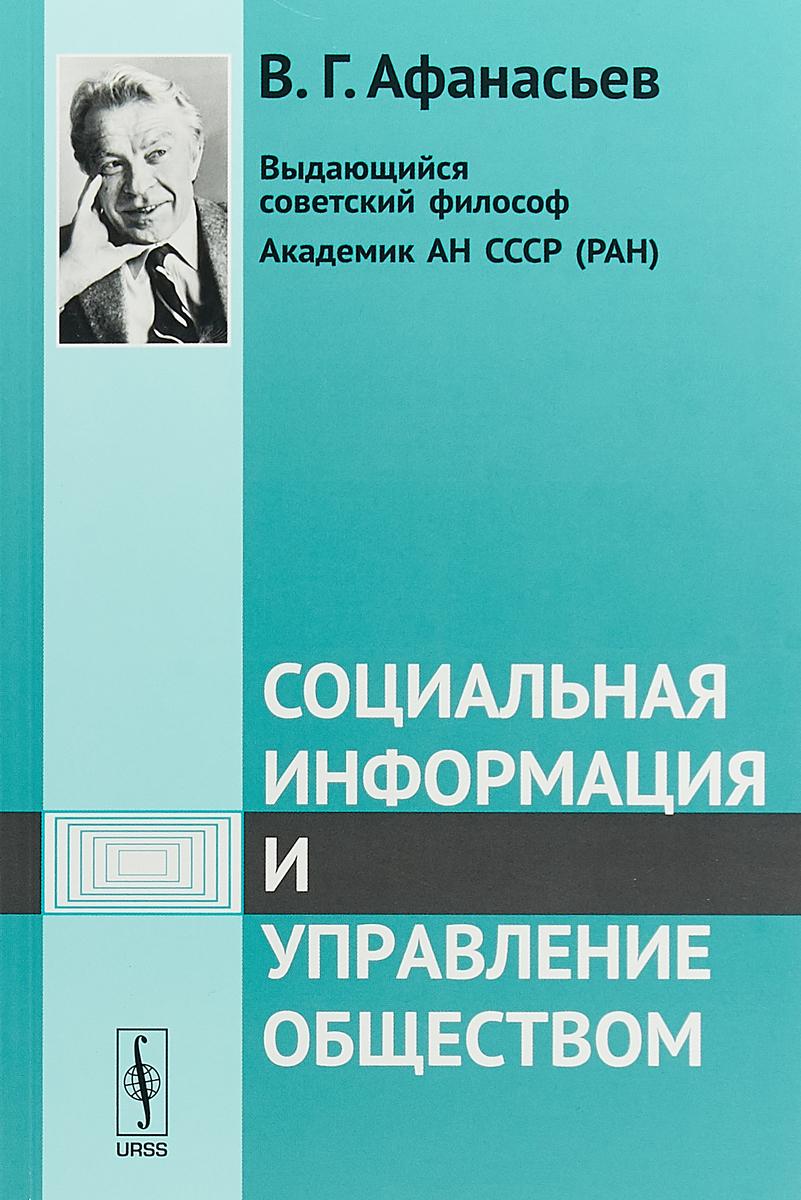 В.Г. Афанасьев Социальная информация и управление обществом