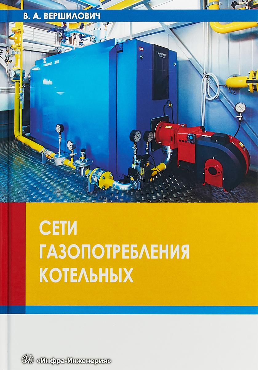 Вершилович В. А. Сети газопотребления котельных ISBN: 978-5-9729-0227-9