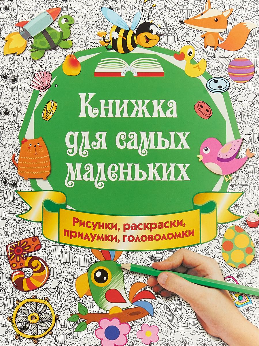 Книжка для самых маленьких. Рисунки, раскраски, придумки, головоломки и горбунова книжка для девочек всех возрастов рисунки раскраски придумки