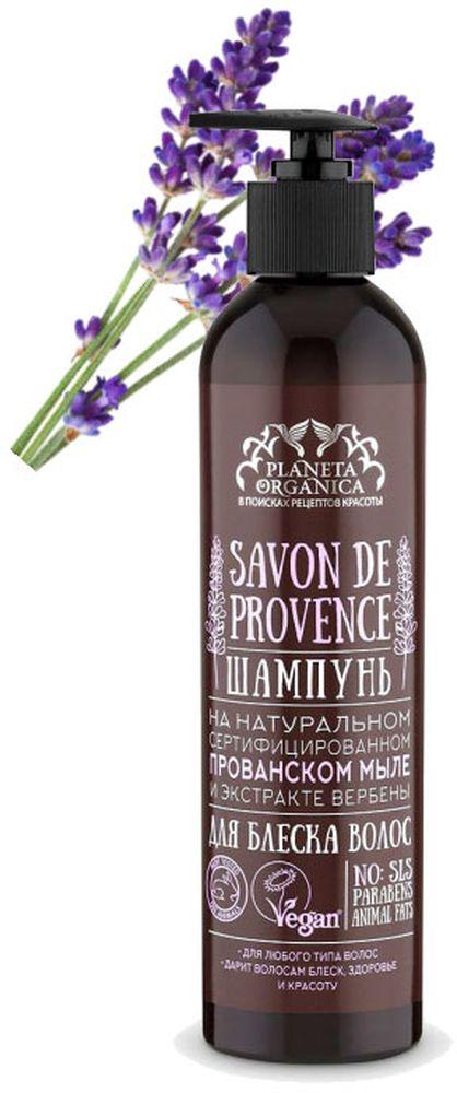 Planeta Organica Шампунь для волос Савон де Provence на натуральном серцифицированном прованском мыле и экстракте вербены, 400 мл071-06-5453Лавандовые поля, чарующие взор, душистые прованские травы, пробуждающие эмоции. Этот шампунь создан на основе натурального сертифицированного прованского мыла, сваренного по традиционному рецепту, согласно которому, воздушную очищающую пену получают из натурального масла оливы, прошедшего процесс естественного омыления. Масло оливы издревле используется для ухода за уставшими, иссушенными волосами. Масло лаванды оздоравливает волосы и кожу головы, экстракт вербены укрепляет, восстанавливает их структуру. Шампунь раскрывает природную красоту ваших волос и придает им блеcк французского шика.