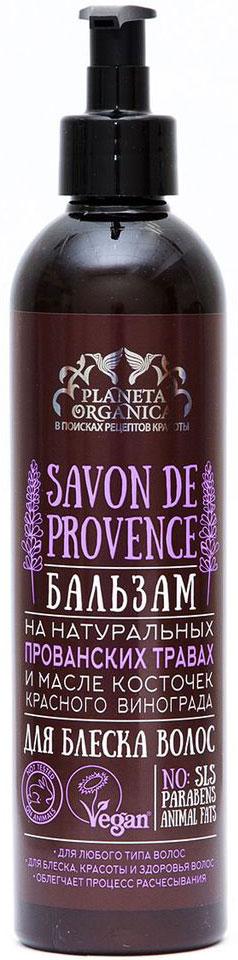 Planeta OrganicaБальзам для волос Савон де Provence на натуральных прованских травах, 400 мл