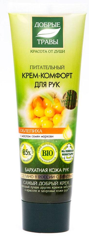 Добрые травы Питательный крем-комфорт для рук, 75 мл