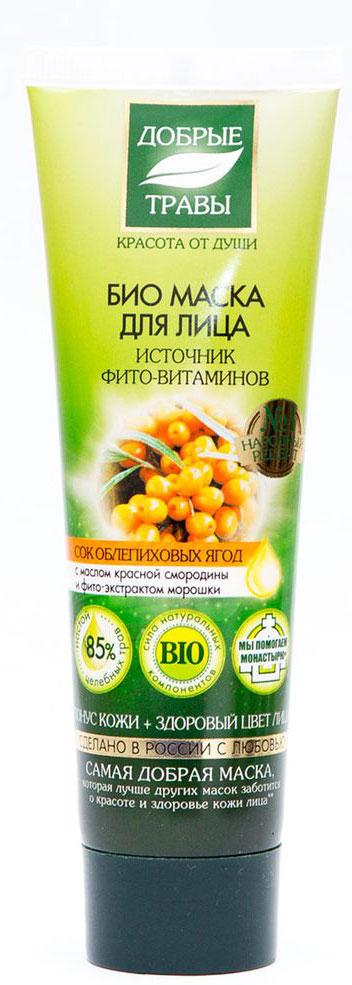 Добрые травы Био-маска для лица источник фито-витаминов, 75 мл071-107-8564Активная формула био маски для лица обеспечивает кожу необходимыми витаминами и питательными веществами, освежает и заряжает энергией. Входящий в ее состав настой из целебных трав увлажняет и успокаивает кожу, защищает от негативного воздействия внешних факторов. Сок облепиховых ягод — это источник витаминов и редких аминокислот, которые придают коже здоровье и красоту. Масло красной смородины и фито-экстракт морошки являются эффективными природными антиоксидантами, они восстанавливают структуру кожи, придают ей гладкость и природное сияние.