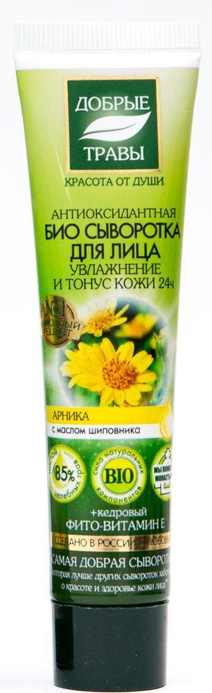 Добрые травы Антиоксидантная био сыворотка для лица увлажнение и тонус кожи 24 часа, 40 мл добрые травы антиоксидантная био сыворотка для лица увлажнение и тонус кожи 24 часа 40 мл
