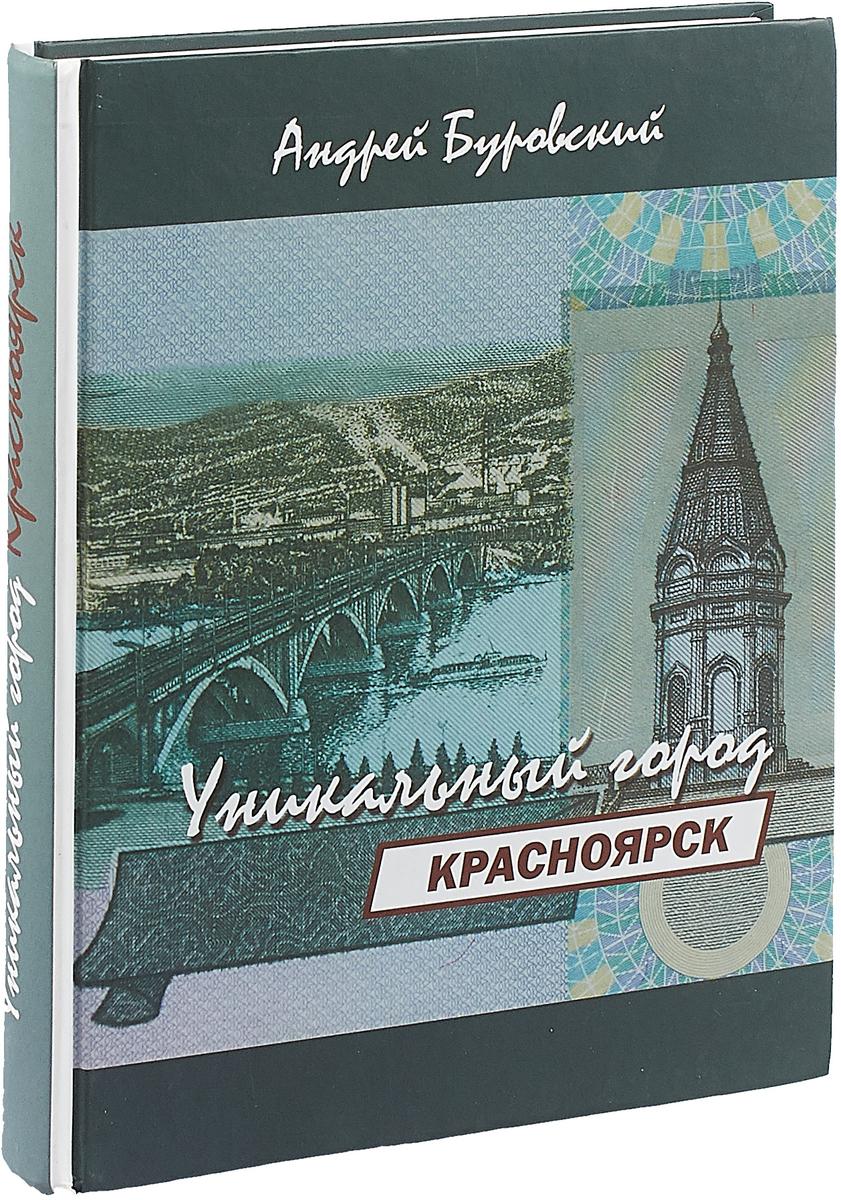 А.М. Буровский Красноярск - уникальный город