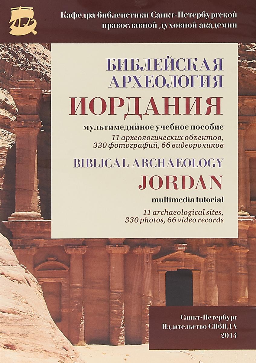 Библейская археология. Иордания