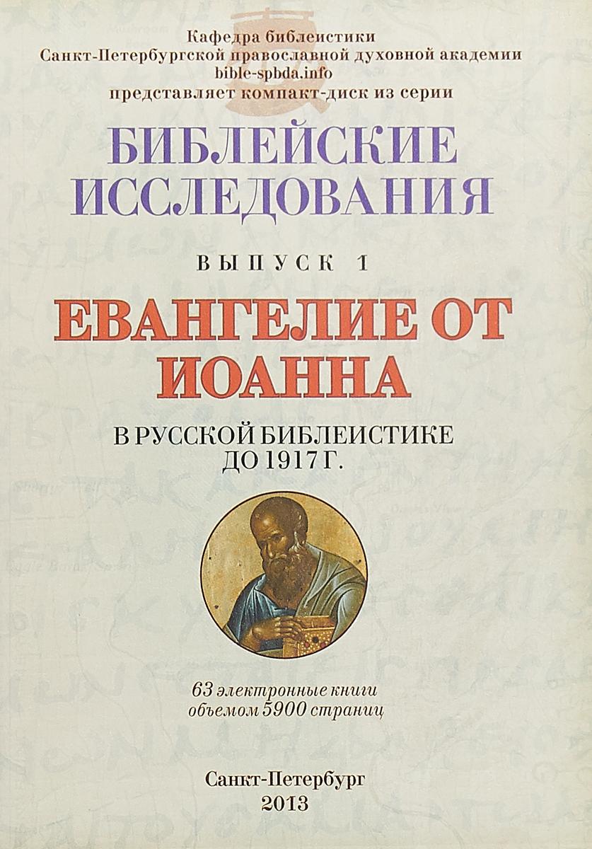Библейские исследования. Евангелие от Иоанна апостол любви евангелие от иоанна