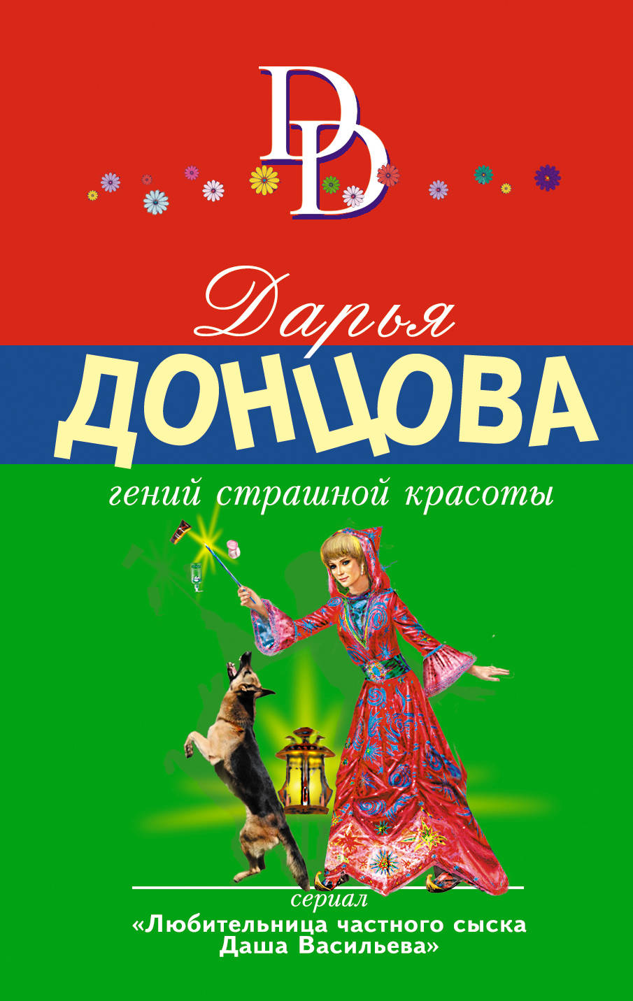 Донцова Дарья Аркадьевна Гений страшной красоты ISBN: 978-5-04-094182-7