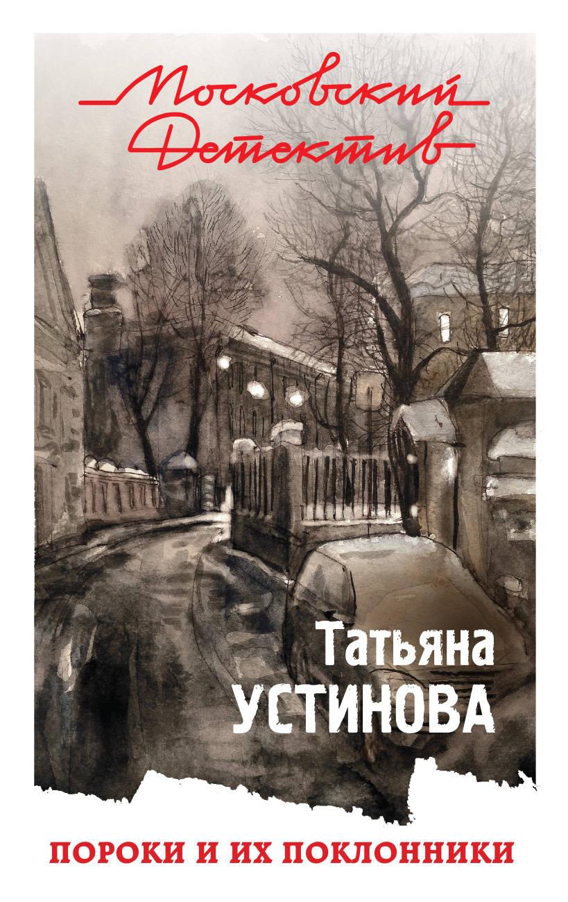Устинова Татьяна Витальевна Пороки и их поклонники устинова татьяна витальевна там где нас нет