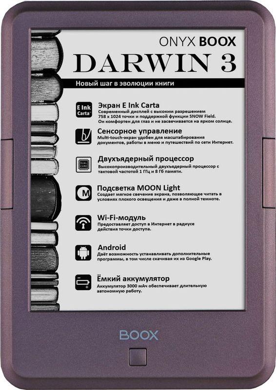 Zakazat.ru Onyx Boox Darwin 3, Brown электронная книга