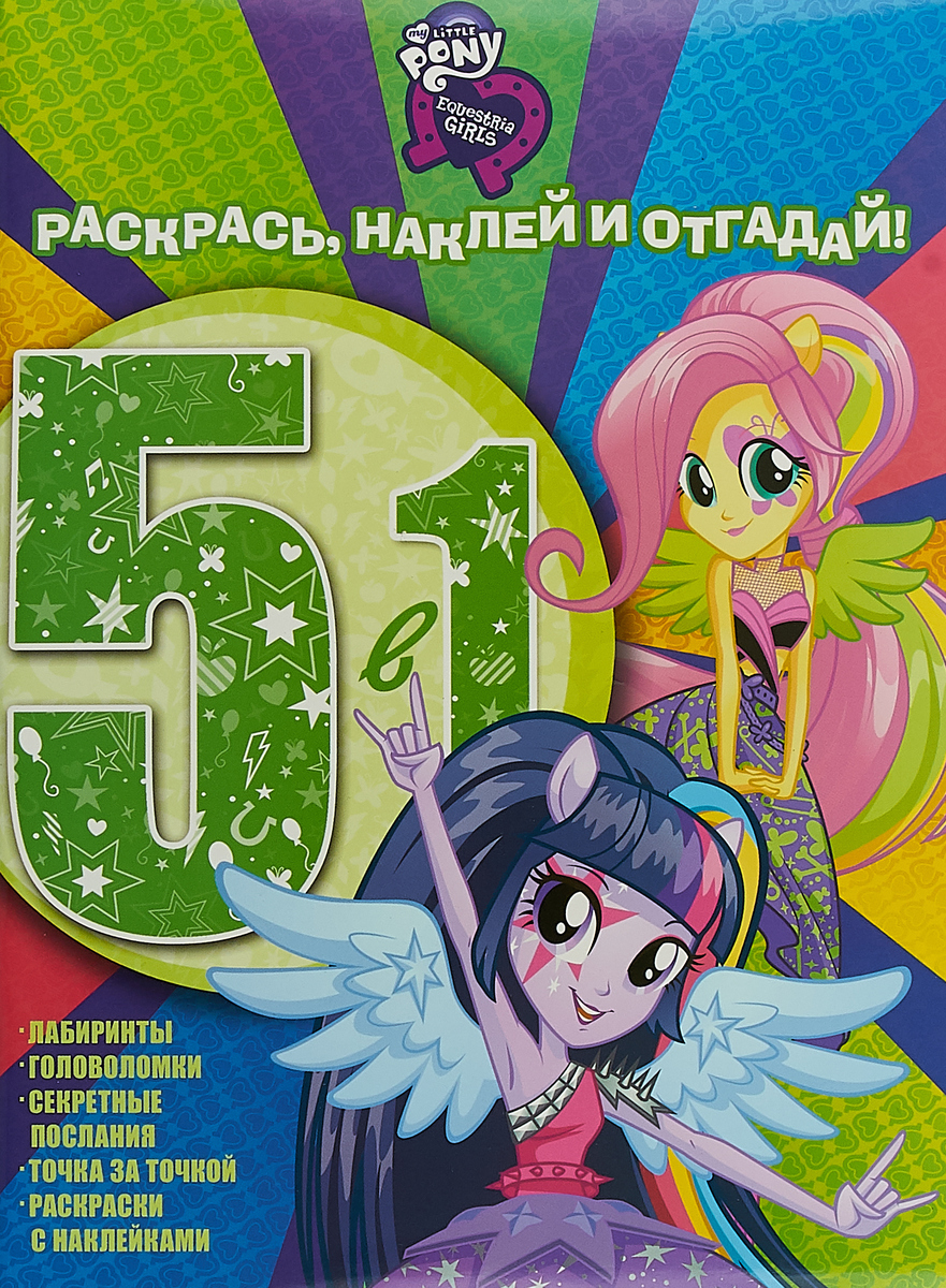 Мой маленький пони: Девочки из Эквестрии. РНО5-1 № 1608. Раскрась, наклей и отгадай! 5 в 1 мой маленький пони наклей и раскрась для самых маленьких книжка с вырубкой