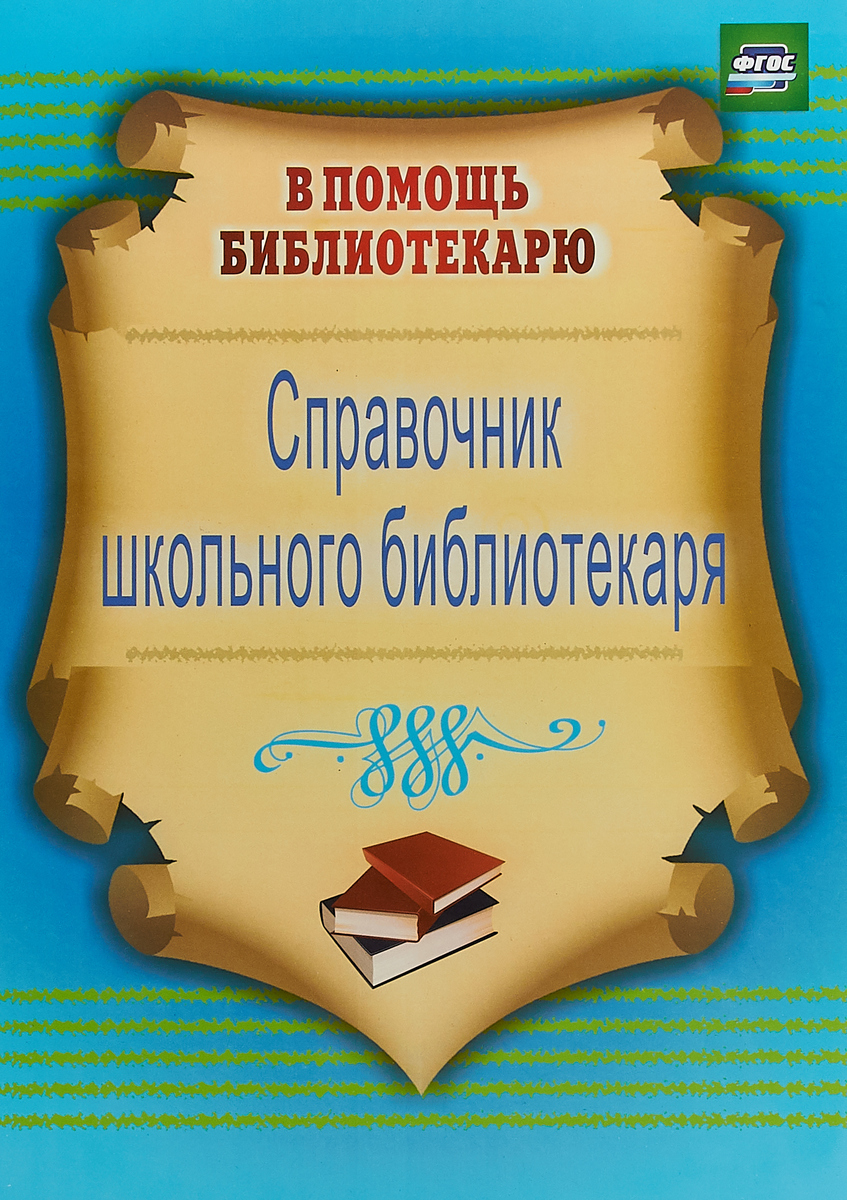 И.Б. Горшкова Справочник школьного библиотекаря мика варбулайнен призрак записки библиотекаря фантасмагория