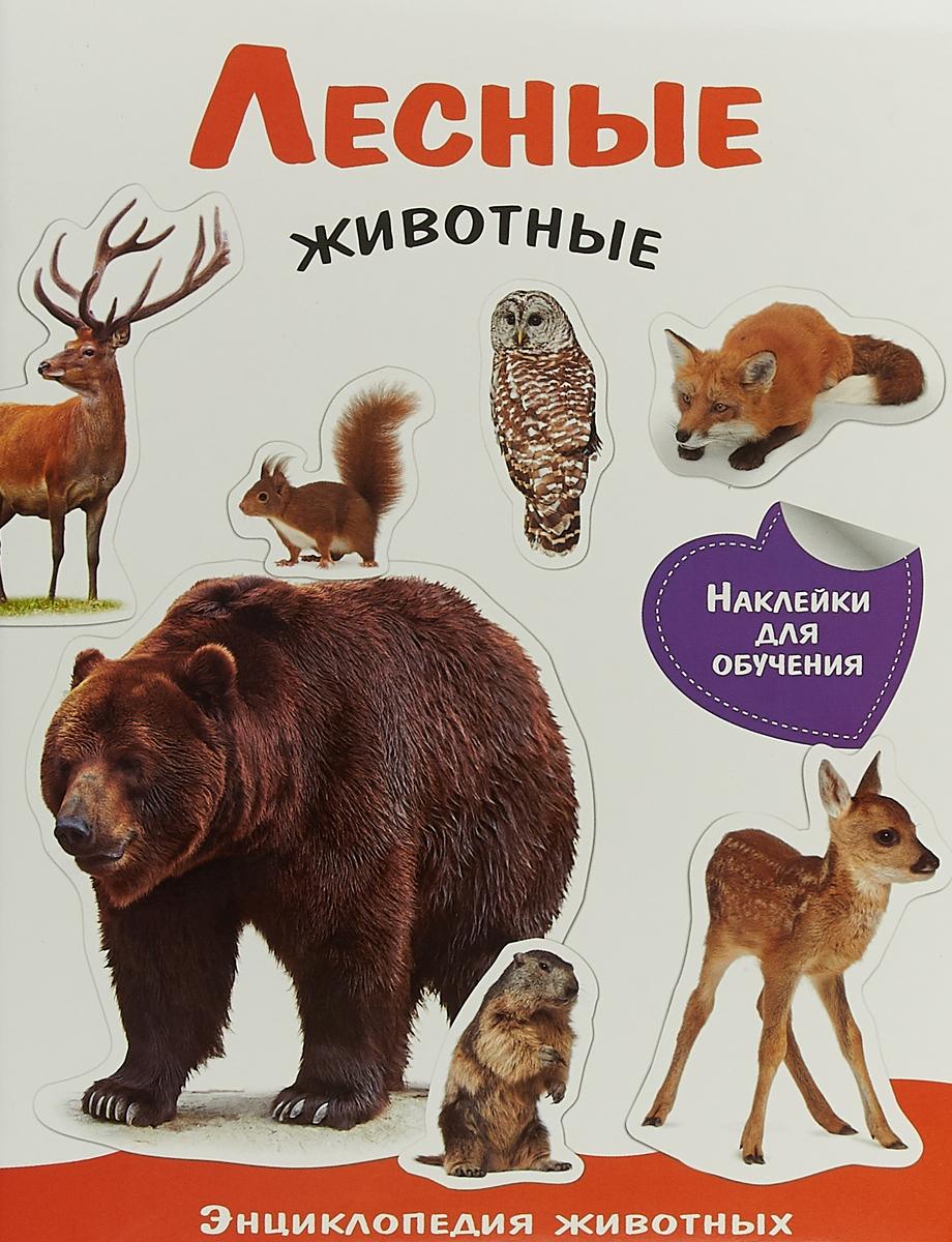 Лесные животные (+ наклейки) игнатова а лесные животные