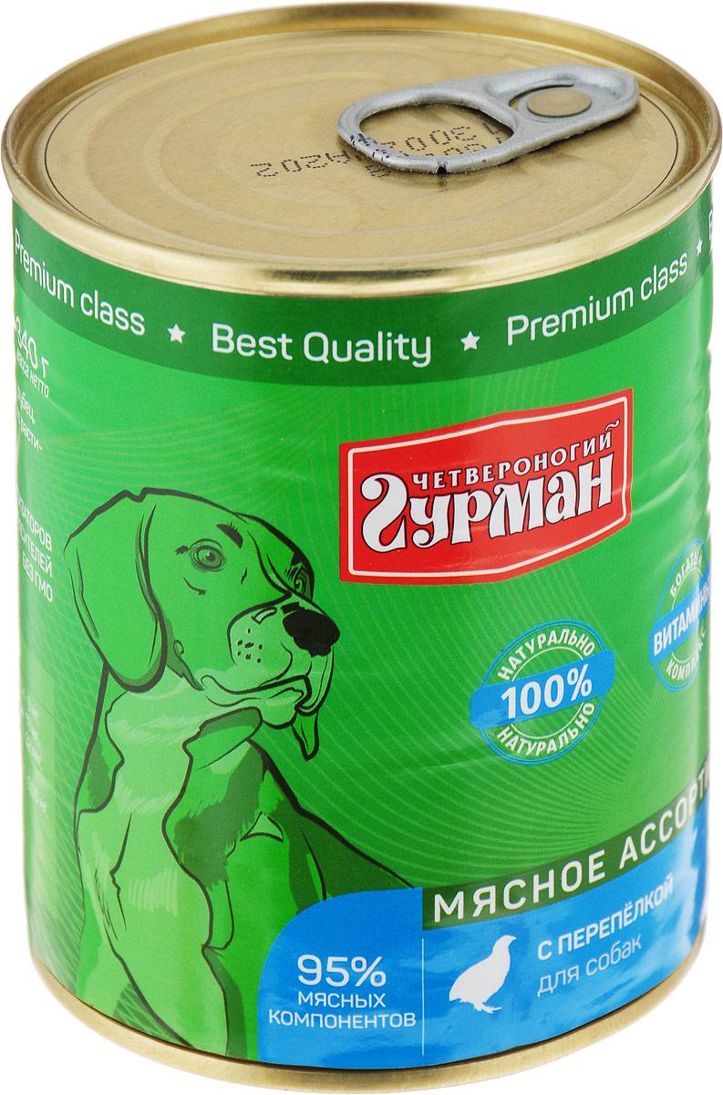 Консервы для собак Четвероногий гурман Мясное ассорти, с перепелкой, 340 г консервы для собак clan de file с ягненком 340 г
