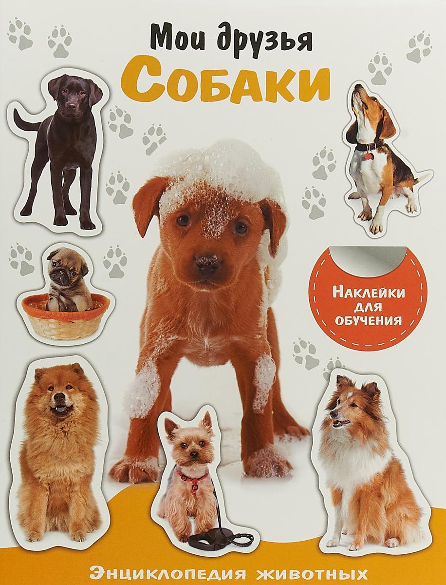Мои друзья собаки (+ наклейки)