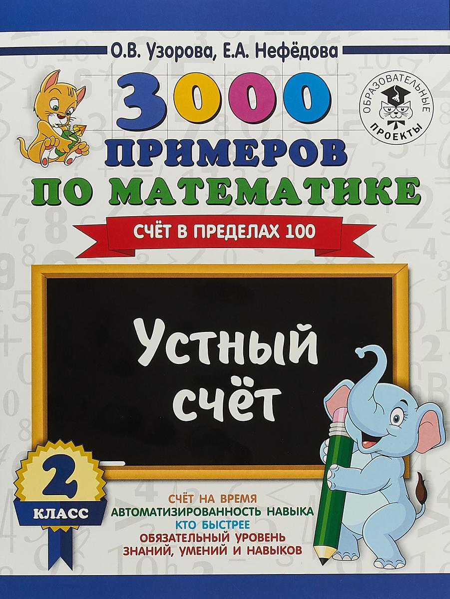 3000 примеров по математике. 2 класс. Устный счет. Счет в пределах 100 счет