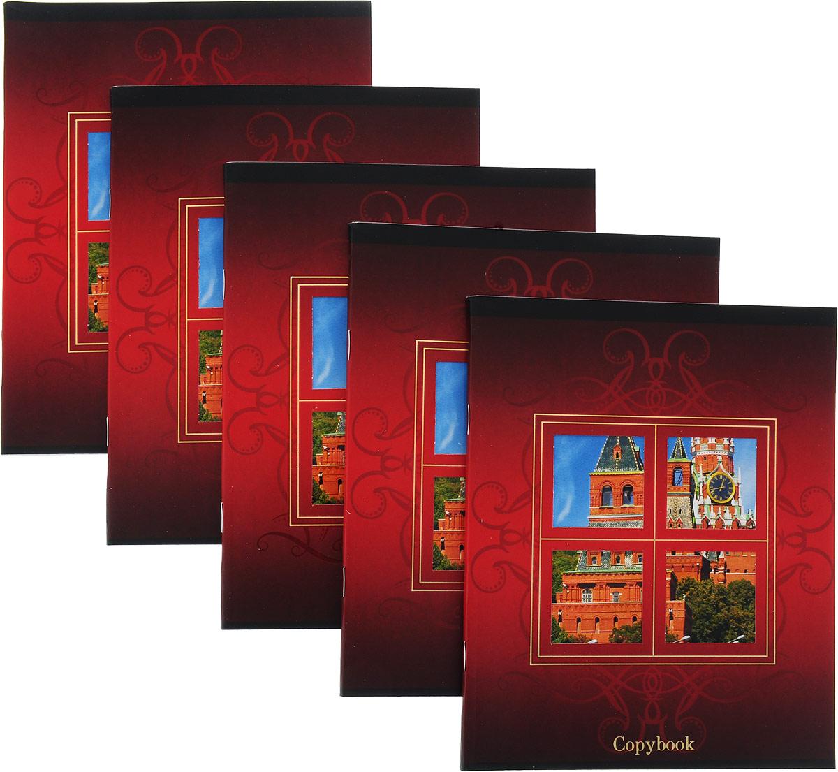 КТС-Про Набор тетрадей Взгляни по-новому Спасская башня 48 листов в клетку 5 штС1822-05