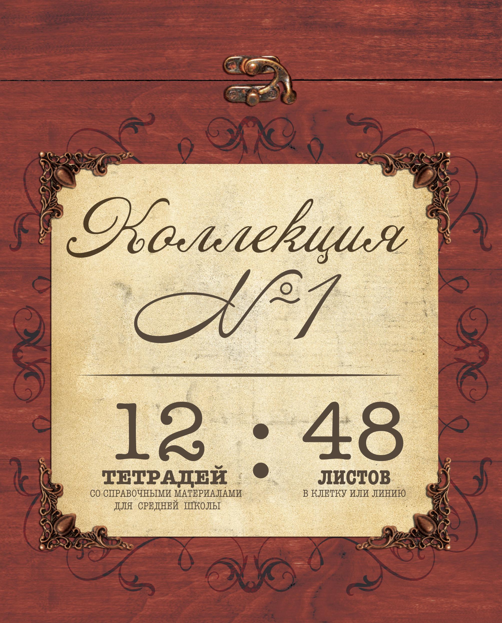 Magic Lines Комплект тетрадей Коллекция №1 48 листов 12 шт yfyjrthfvbre форсан в кировограде