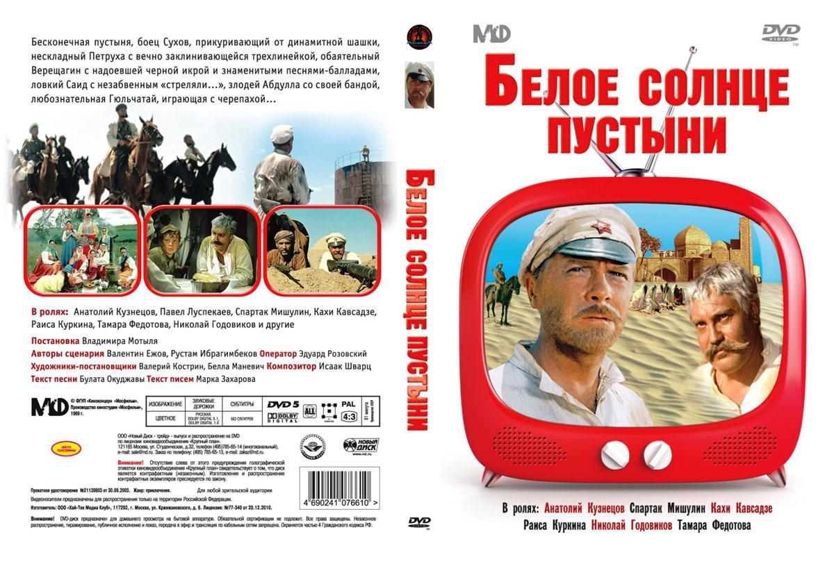Золотой фонд Мосфильм:  Белое солнце пустыни Мосфильм