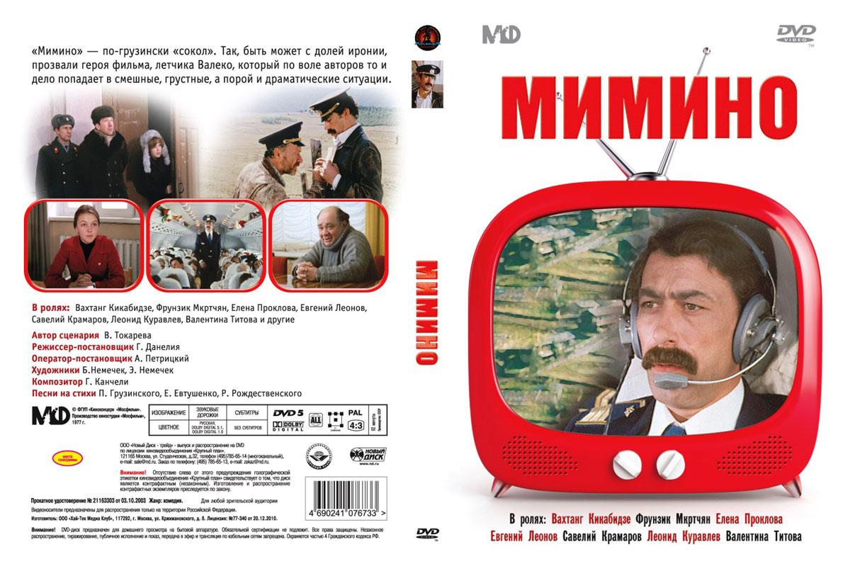 Золотой фонд Мосфильм:  Мимино Мосфильм