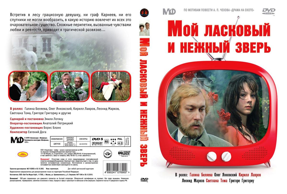 Золотой фонд Мосфильм:  Мой ласковый и нежный зверь Мосфильм