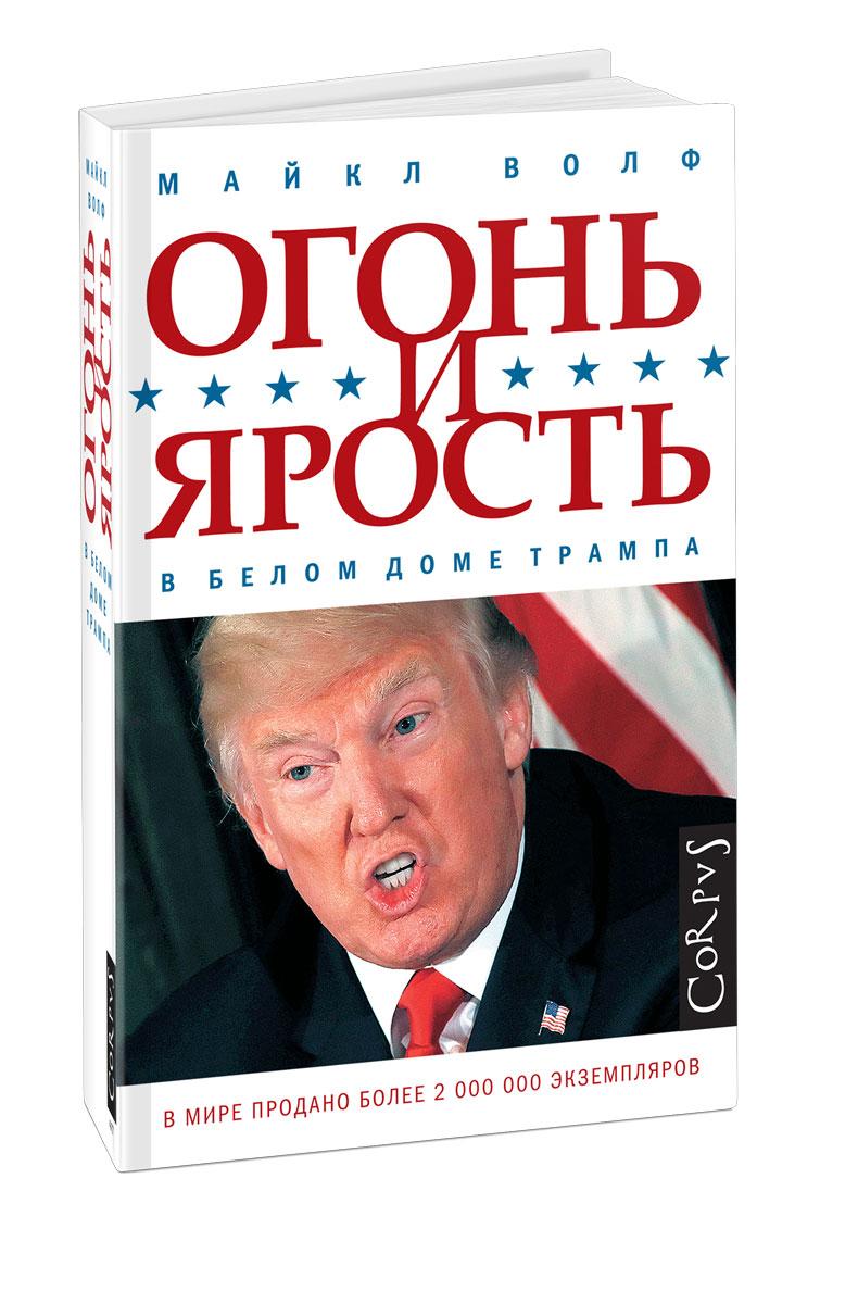 Майкл Волф Огонь и ярость. В Белом доме Трампа ISBN: 978-5-17-108048-8