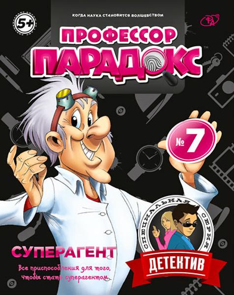 Профессор Парадокс Игровой набор Суперагент №7