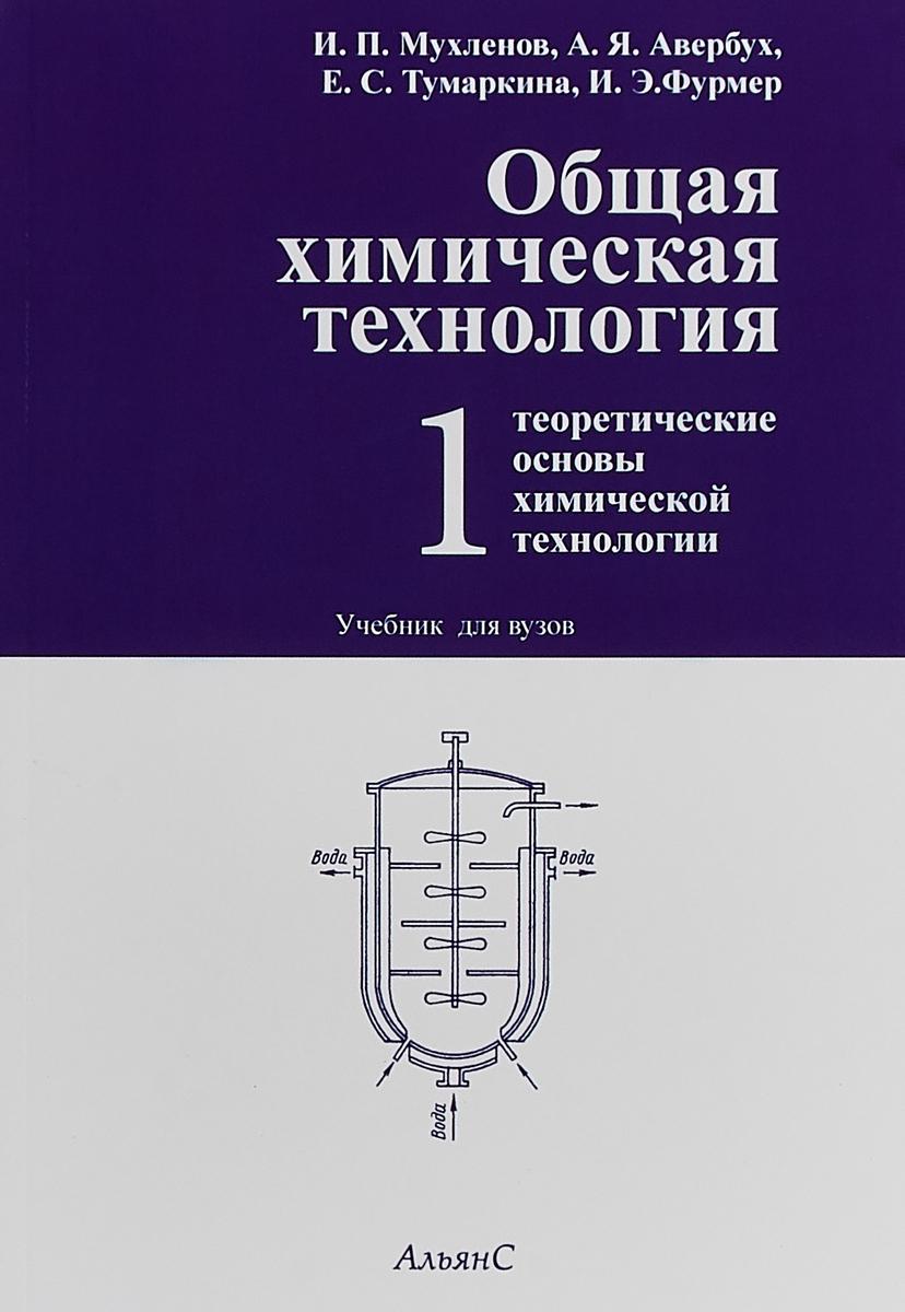 Общая химическая технология. В 2 томах. Том 1. Теоретические основы химической технологии