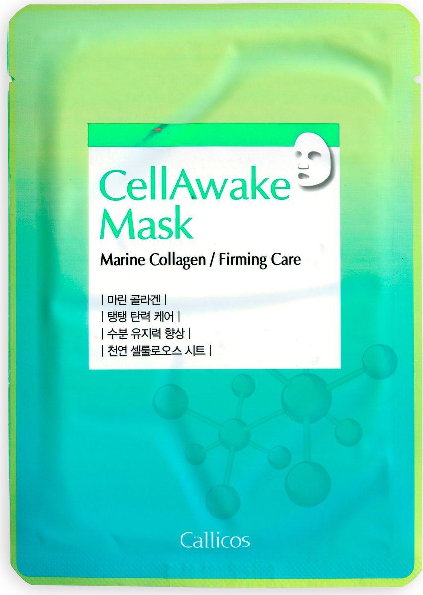 Callicos CellAwake Подтягивающая маска для лица с морским коллагеном, 25 гК36Морской коллаген обладает выраженным лифтинг эффектом, увлажняет, повышает упругость и эластичность кожи и поддерживает высокий уровень ее увлажненности в течение дня. Маска-салфетка из натуральной целлюлозы снижает риск появления раздражения и обеспечивает высокую абсорбирующую способность активных компонентов. Регулярное использование маски с коллагеном поможет быстро вернуть коже гладкость и красоту.
