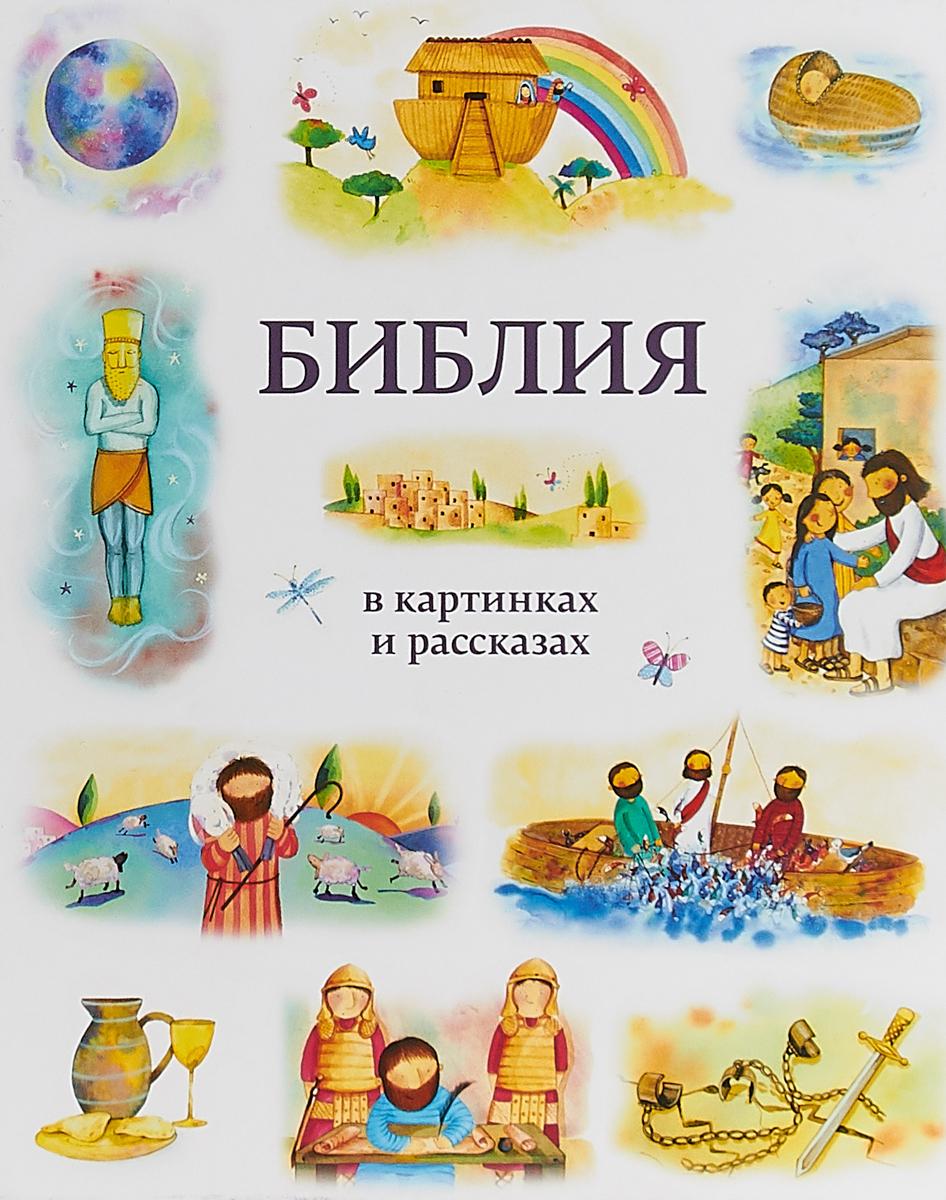 Библия в картинках и рассказах линдстрем ю как все начиналось на земле ответ для детей в рассказах и картинках