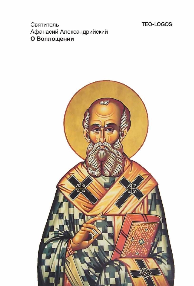 Святитель Афанасий Александрийский О Воплощении красота бесконечного эстетика христианской истины