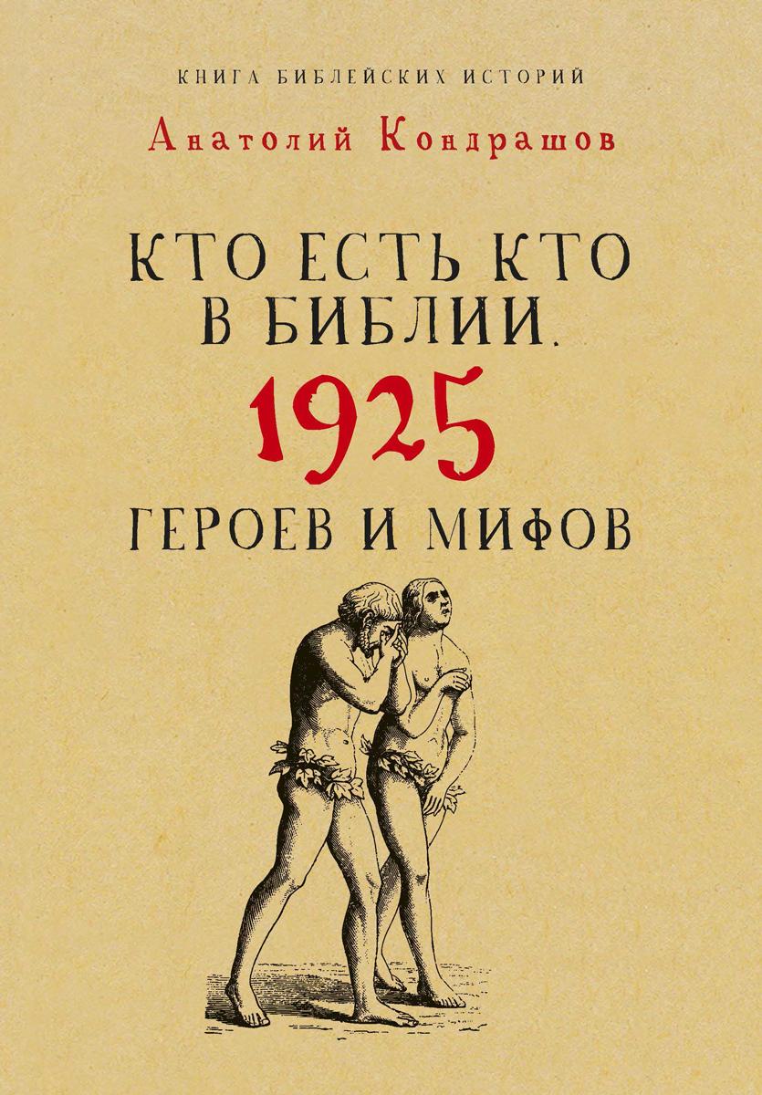 Кондрашов А. Кто есть кто в Библии. 1925 героев и мифов лопухин а толковая библия ветхий завет и новый завет