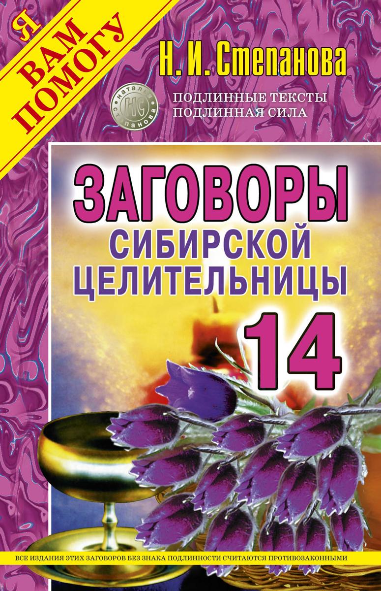 Заговоры сибирской целительницы. Степанова Н.И.