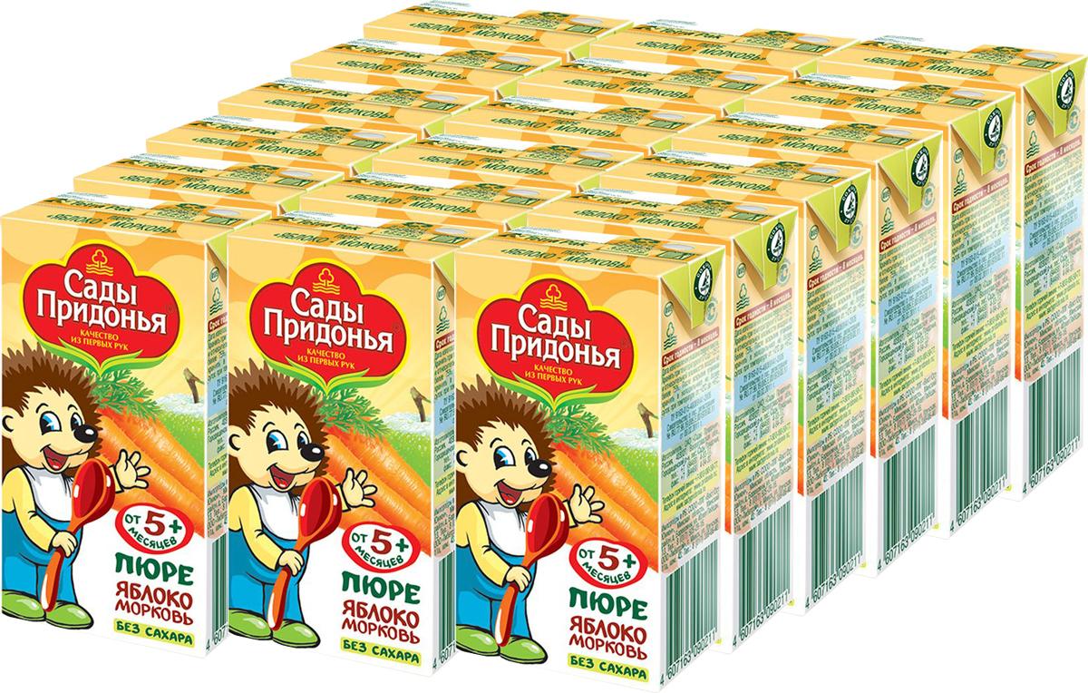 Сады Придонья пюре яблоко-морковь, 18 шт по 125 г молоко фрутоняня 2 5% с 3 лет 500 мл