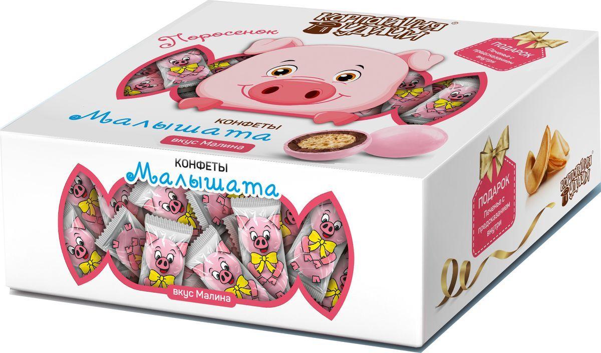 Малышата Набор конфет драже со вкусом малины, 122 г jelly belly ассорти мороженое драже жевательное 100 г