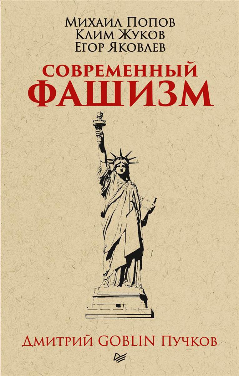 Дмитрий Goblin Пучков, Клим Жуков, Михаил Попов, Егор Яковлев Современный фашизм