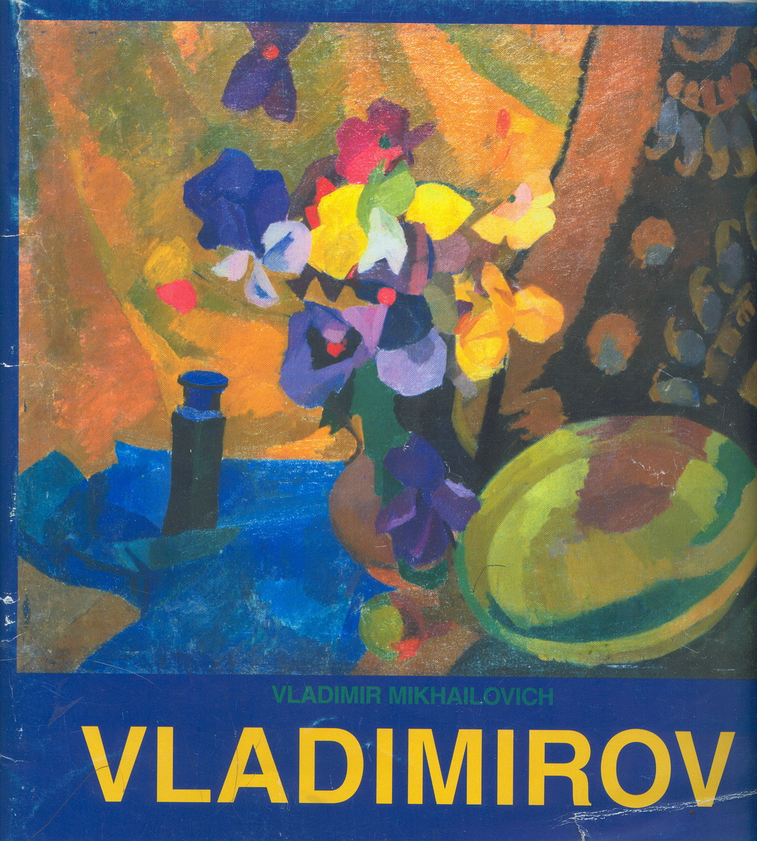 Vladimir Mikhailovich VLADIMIROV знаменитости в челябинске