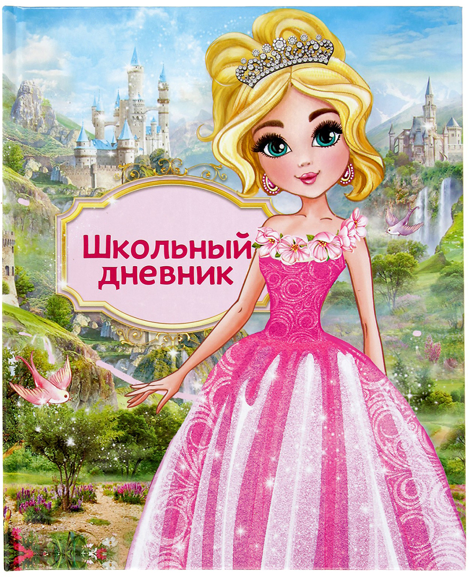 где купить Дневник школьный Принцесса для 1-4 классов 2967459 по лучшей цене