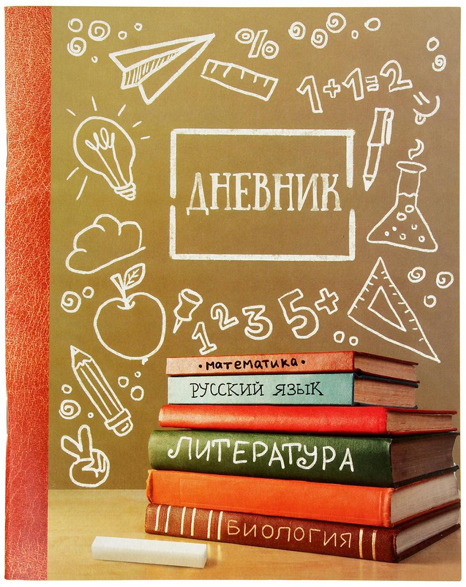 Дневник школьный Мой школьный дневник 2997724 дневник школьный кошечка 46346