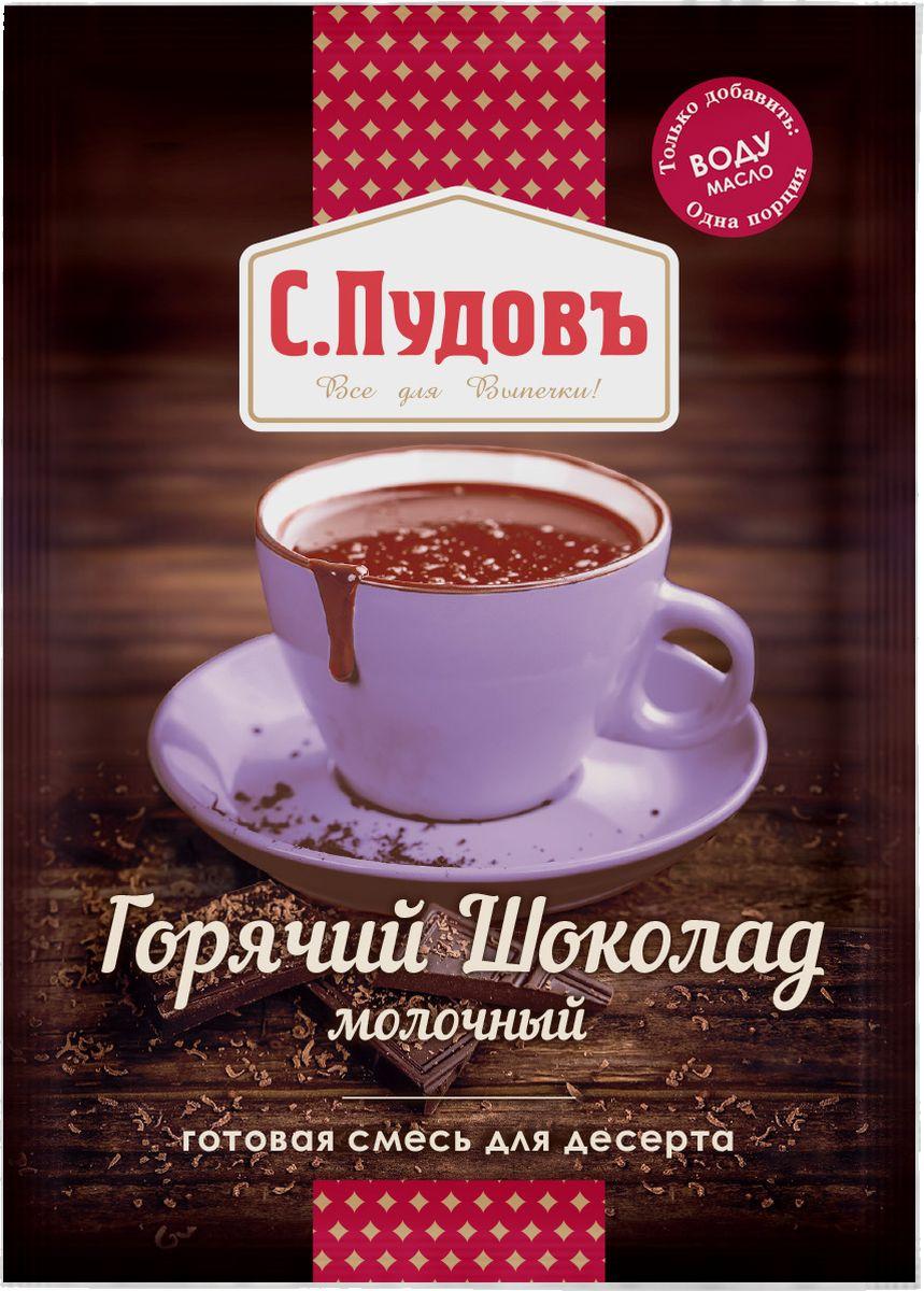 С.Пудовъ Горячий шоколад молочный, 40 г milka dark молочный шоколад с содержанием какао продукта 40% 85 г