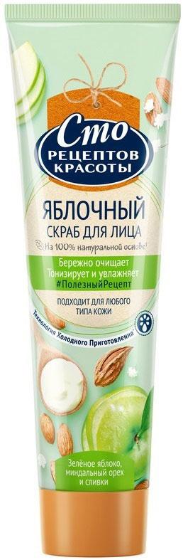 Сто рецептов красоты Скраб для лица Яблочный, 100 мл110257452Встречай полезное очищение кожи лица! ЗЕЛЕНОЕ ЯБЛОКО не только богато витаминами и микроэлементами, оно содержит 5 полезныхантиоксидантов, замедляющих процесс старения и освежающих цвет лица. МИНДАЛЬНЫЙ ОРЕХ деликатно очищает, делая кожу гладкой и нежной. СЛИВКИ питают и увлажняют кожу. Технология холодного приготовления* позволяет сохранить всю пользу активных компонентовскраба.*холодная стадия добавления активных ингредиентовУважаемые клиенты! Обращаем ваше внимание на то, что упаковка может иметь несколько видовдизайна.Поставка осуществляется в зависимости от наличия на складе.