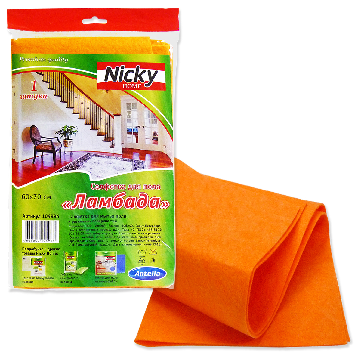 Салфетка для пола Nicky Home Ламбада, повышенной плотности, цвет: оранжевый, 60 х 70 см