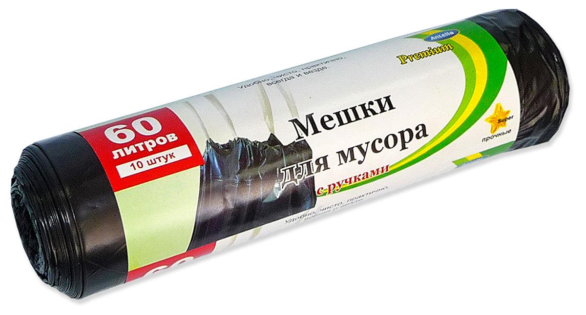 Мешки для мусора Antella, с ручками, цвет: черный, 60 л, 10 шт