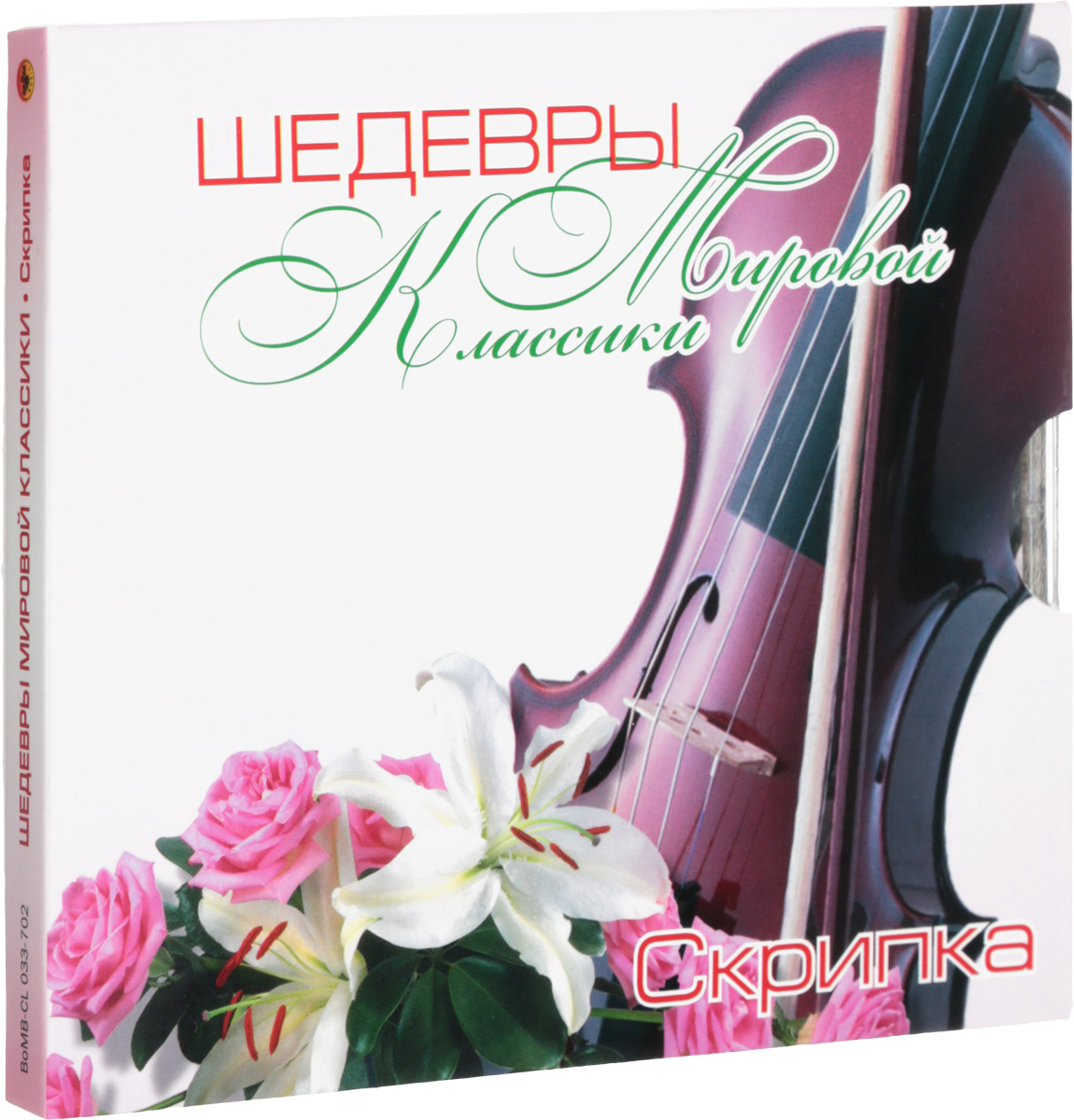 Zakazat.ru Шедевры Мировой Классики: Скрипка