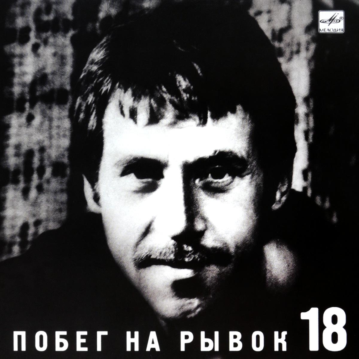 Владимир Высоцкий Высоцкий Владимир. Побег на рывок владимир высоцкий спасибо что живой cd