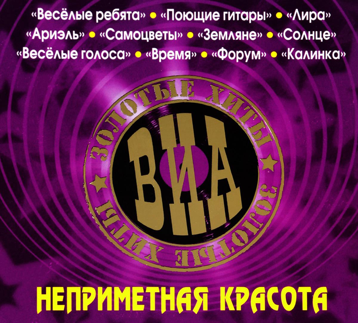 Zakazat.ru ВИА, Золотые хиты. Неприметная красота