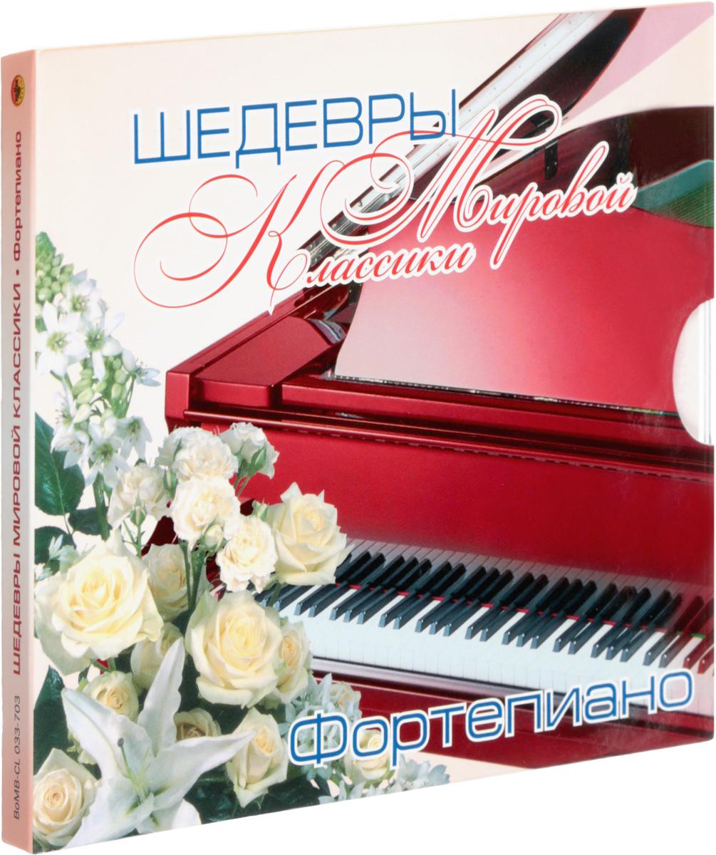 Zakazat.ru Шедевры Мировой Классики: Фортепиано